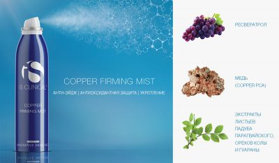 Copper Firming Mist, укрепляющий спрей