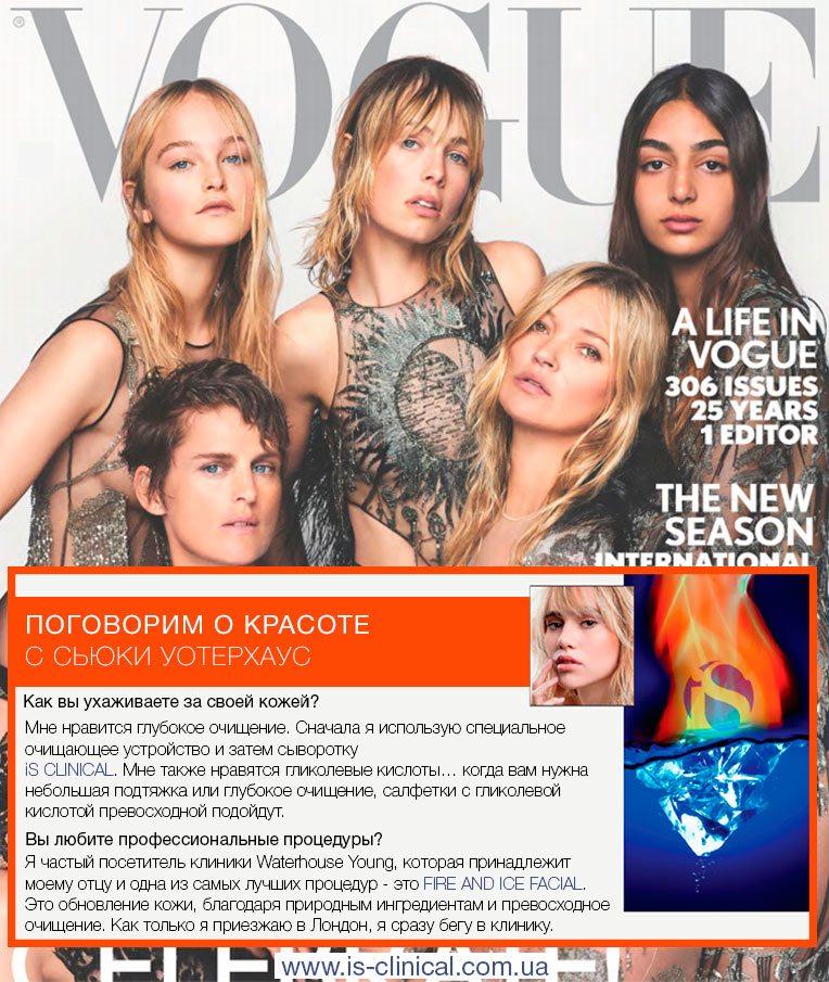 Сьюки Уотерхауз в журнале Vogue