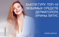 Бьюти гуру: топ-10 любимых средств дерматолога Ирины Литус