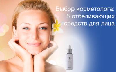 Выбор косметолога: 5 отбеливающих средств для лица