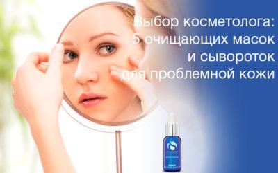 5 очищающих масок и сывороток для проблемной кожи