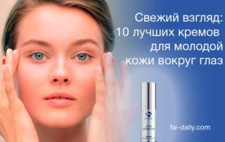 Свежий взгляд: 10 лучших кремов для молодой кожи вокруг глаз