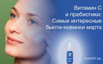 Витамин С и пребиотики: Самые интересные бьюти-новинки марта | GENEXC™ SERUM
