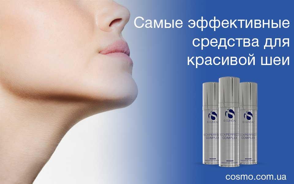 Самые эффективные средства для красивой шеи